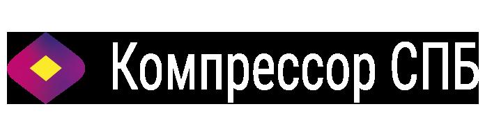 Аренда компрессора в Санкт-Петербурге